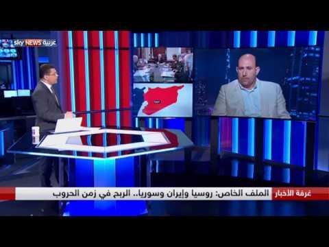 روسيا وإيران وسوريا.. الربح في زمن الحروب  - 03:21-2017 / 7 / 27