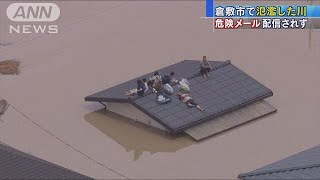 小田川 氾濫危険の「緊急速報メール」配信されず(18/07/21) thumbnail