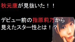 AKB48ファンプレゼント企画⇒ http://urx.nu/buOp ラジオ ニッポン放送 ...