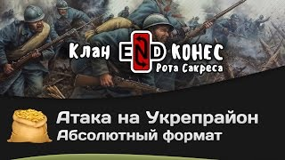 Битва за Укрепрайон - КОРМ2 vs KOHEC