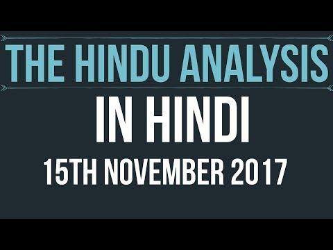 15 November 2017-The Hindu Editorial News Paper Analysis- [UPSC/SSC/IBPS] Current affairs