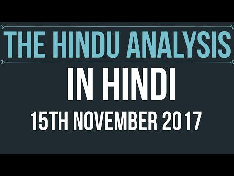 Download Youtube: 15 November 2017-The Hindu Editorial News Paper Analysis- [UPSC/SSC/IBPS] Current affairs