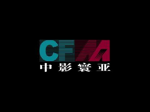 China Film Media Asia Audio Video Distribution Company Limit