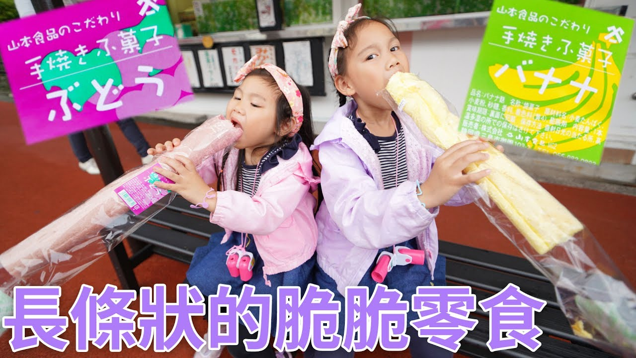 很像法國麵包的超好吃點心餅乾 有趣的食物點心 好長的脆脆點心 Sunny Yummy running toys 跟玩具開箱 - YouTube