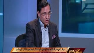 على هوى مصر - د. عبد الرحيم علي يكشف حوار بين احمد ماهر وباسم فتحي على الفيس بوك