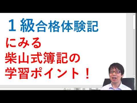【1級合格体験記に学ぶ】柴山式簿記の合格対策ポイント!
