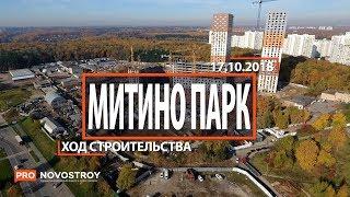 ЖК Митино Парк Ход строительства от 17.10.2018