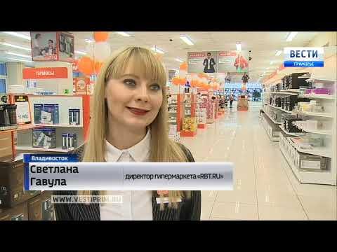"""Первый большой гипермаркет бытовой техники и электроники """"Rbt.ru"""" открылся во Владивостоке"""