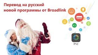 Перевод на русский программы IHC Broadlink