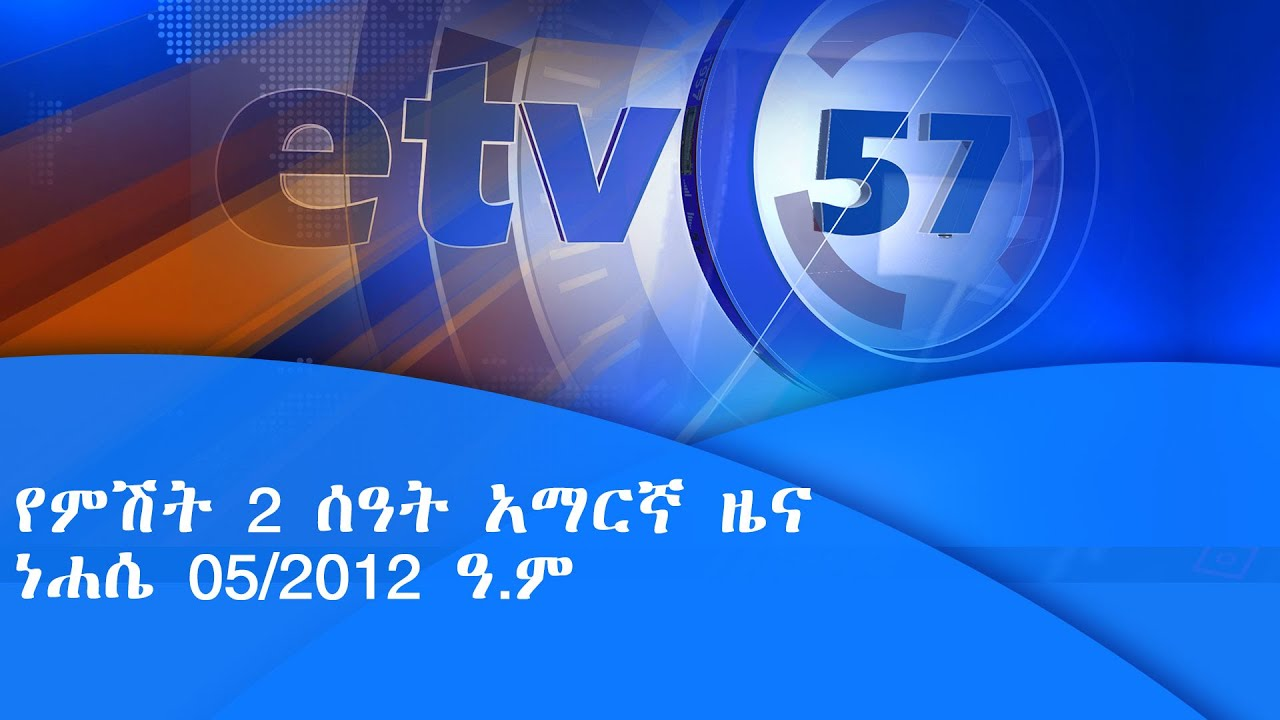 የምሽት 2 ሰዓት አማርኛ ዜና…ነሐሴ 05/2012 ዓ.ም|etv