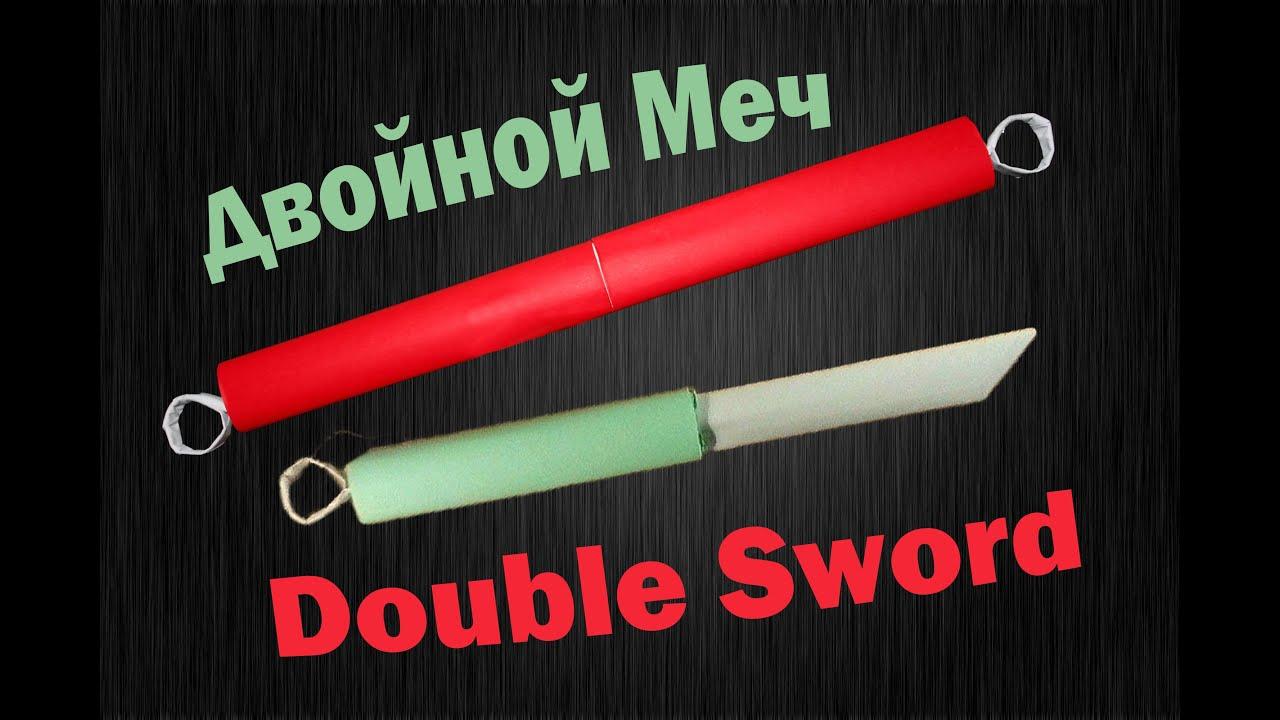 Как сделать двойной меч