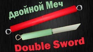 Как сделать из бумаги Двойной Меч | Double Sword (Two-in-one)(Сегодня я расскажу, как сделать Двойной Меч из бумаги. (Два в одном) ПОДПИШИСЬ НА НОВЫЕ ВИДЕО: http://goo.gl/gStwM3..., 2015-01-14T16:02:08.000Z)