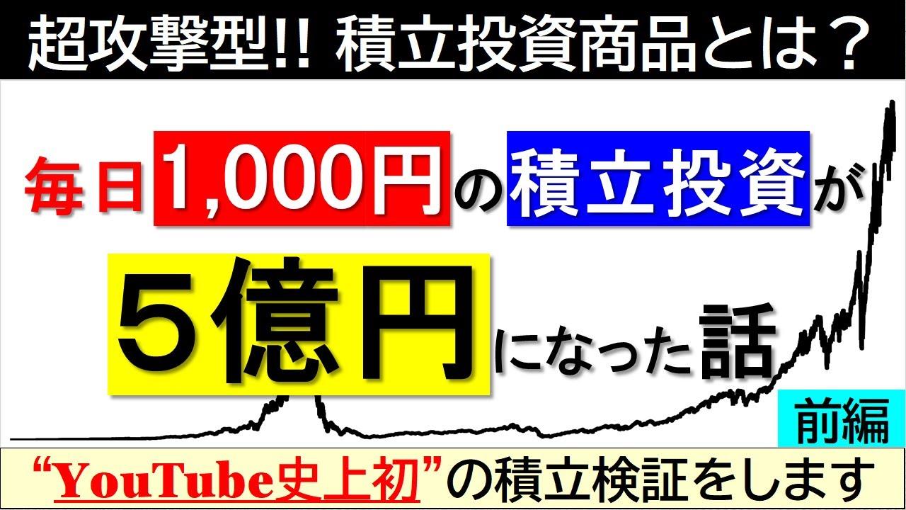 【YouTube史上初】毎日1,000円の積立投資が5億円になった話『前編』