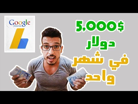 $5000 USD in ONE month #adsense #payment_proof #vlog