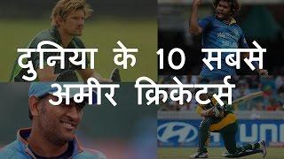 दुनिया के 10 सबसे अमीर क्रिकेटर्स | Top 10 Richest Cricketers of the World | Chotu Nai