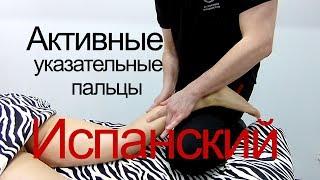 Хиромассаж  Активные указательные пальцы. Испанский массаж