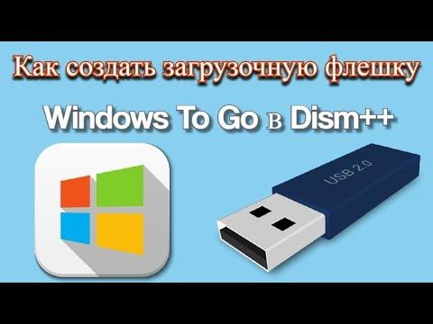 Как создать загрузочную флешку Windows To Go в Dism++