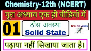 Class 12 Chemistry chapter 1 solid state | Chemistry 12th in hindi | ठोस अवस्था NCERT Based 2020-21