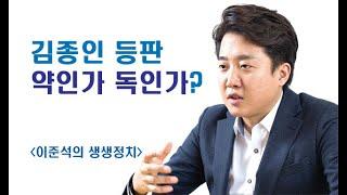 김종인 등판 약인가 독인가? [이준석의 생생정치]