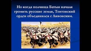 борьба руси с западными завоевателями презентация 6 класс