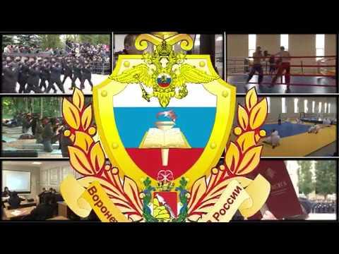 Как поступить в Воронежский институт МВД России