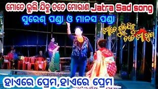 ହାଏରେ ପ୍ରେମ , ହାଏରେ ପ୍ରେମ Sad song   Jatra   mate bhulijibu tate morana   ସୁରେଶ୍ ପଣ୍ଡା ଓ ମାନସ ପଣ୍ଡା