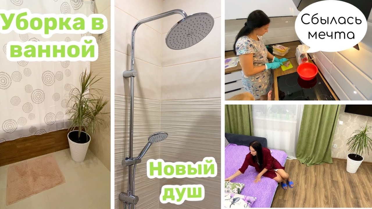 Уборка в ванной комнате 🍀 Новый душ ❤️Чистота и порядок🧚🏻♀️ Мотивация .