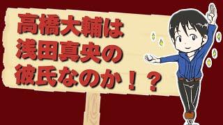 高橋大輔は浅田真央の彼氏、恋人なのか!?の続きはこちらからどうぞ →h...