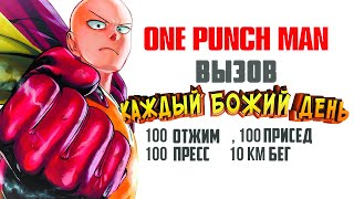 Тренировка Сайтамы One Punch Man Challenge|EasyPeasy