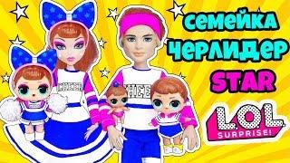 СЕМЕЙКА Черлидерши Куклы ЛОЛ Сюрприз! Мультик Cheer LOL Families Surprise Dolls
