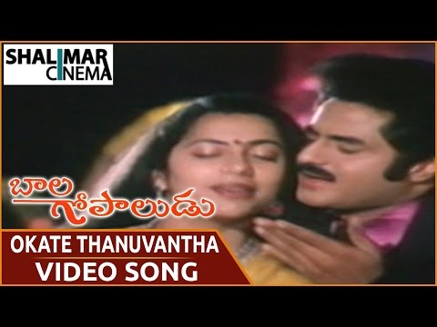Bala Gopaludu Movie || Okate Thanuvantha Video Song || Balakrishna, Suhasini || Shalimarcinema