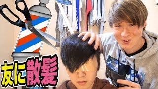 素人が友達の髪切って見た結果!?ヤバい... PDS