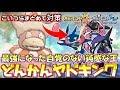 """【ポケモン】HDの王""""ヤドキング""""…対エース性能最強の特殊受けでチェックメイト!!【ウルトラサン/ウルトラムーン】"""
