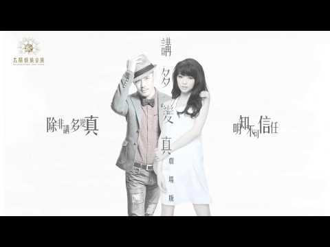 《講多變真》劇場版 (主唱: 沈震軒 / 聲演: 連詩雅) Lyric Video