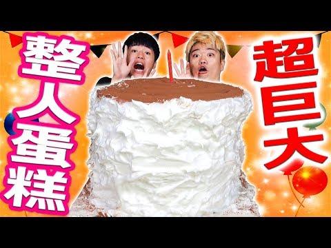 試著做出超巨大整人蛋糕!從來沒有看過這麼大的...【三原生日特別計畫上集】