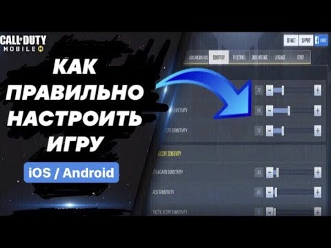 Лучшие настройки для COD MOBILE | iOS\Android