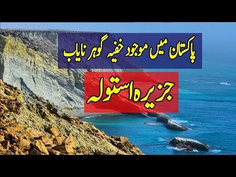 astola island|| beautiful island in pakistan || the info teacher