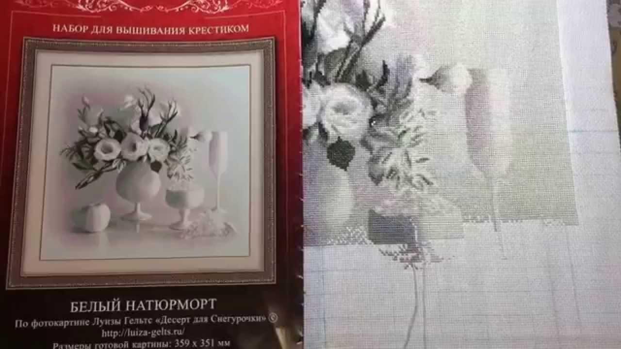 Купить вышивку белый натюрморт