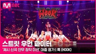 [스우파] 훅(HOOK) l '제시 신곡 안무 창작 미션' 대중 평가
