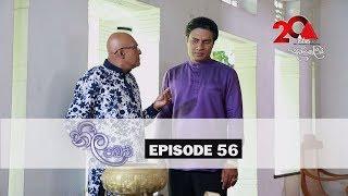 Neela Pabalu Sirasa TV 06th August 2018 Ep 56 [HD] Thumbnail