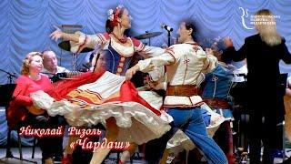 Николай  Ризоль_«Чардаш»_Оркестр народных инструментов_25_07_2020