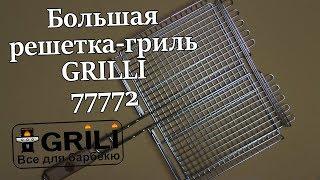 Большая решетка гриль для барбекю GRILLI 77772. Обзор на решетку GRILLI 77772