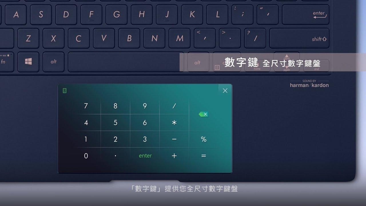 ASUS ScreenPad™ 手寫功能與數字鍵 - YouTube
