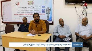 اتحاد الإعلام الرياضي بحضرموت ينظم دورة التعليق الرياضي