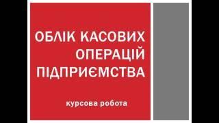 Облік касових операцій(, 2016-06-06T11:42:18.000Z)