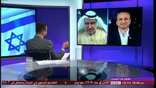 الكاتب الإماراتي أحمد إبراهيم على الهواء مباشرةمع الأخبارالرئيسية لقناة بي سي سي عن إسرائيل والإقليم