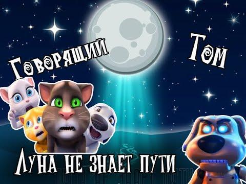 Говорящий Том поет Тайпан, Agunda   Луна Не Знает Пути | Мультяшные песни