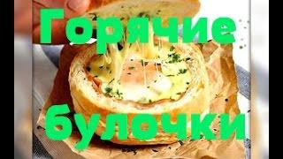 Горячие булочки с яйцом сыром и ветчиной