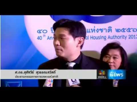 40 ปี การเคหะแห่งชาติ Voice tv. 6-2-2013