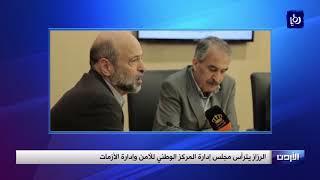 الرزاز يترأس مجلس إدارة الأزمات عقب سيول الجنوب الأردني  - (10-11-2018)